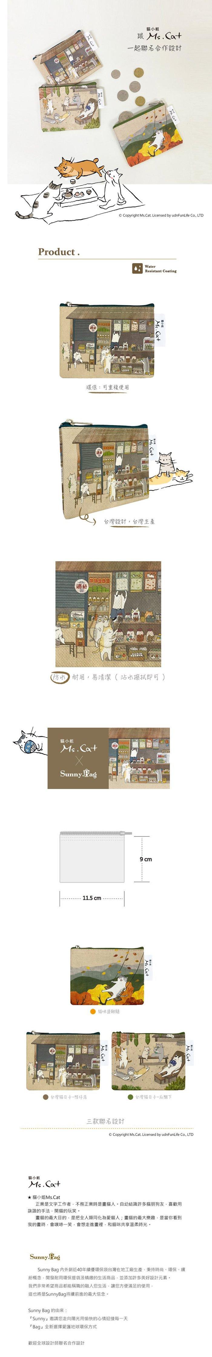 Sunny Bag x 貓小姐Ms.Cat-零錢包_台灣貓日子-柑仔店