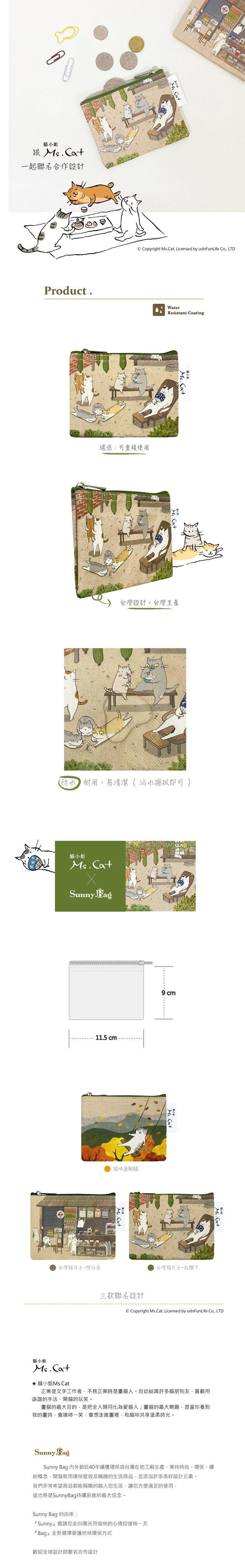 Sunny Bag x 貓小姐Ms.Cat-零錢包_台灣貓日子-瓜棚下