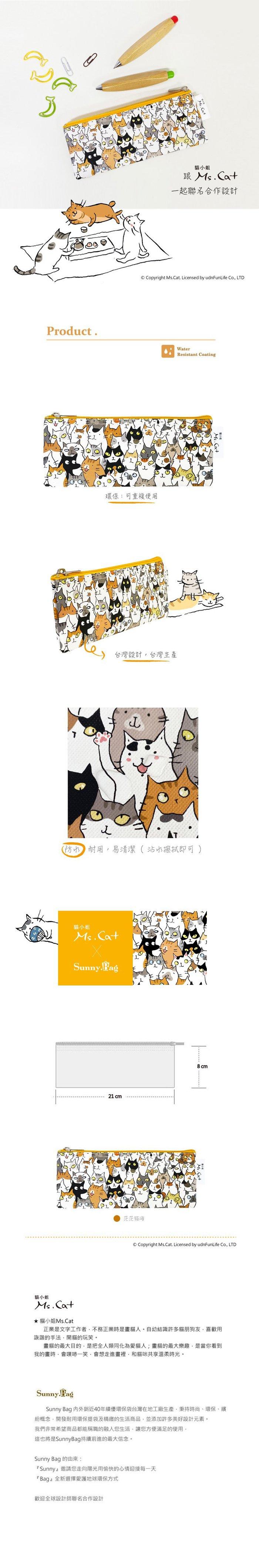 Sunny Bag x 貓小姐Ms.Cat-筆袋_茫茫貓海
