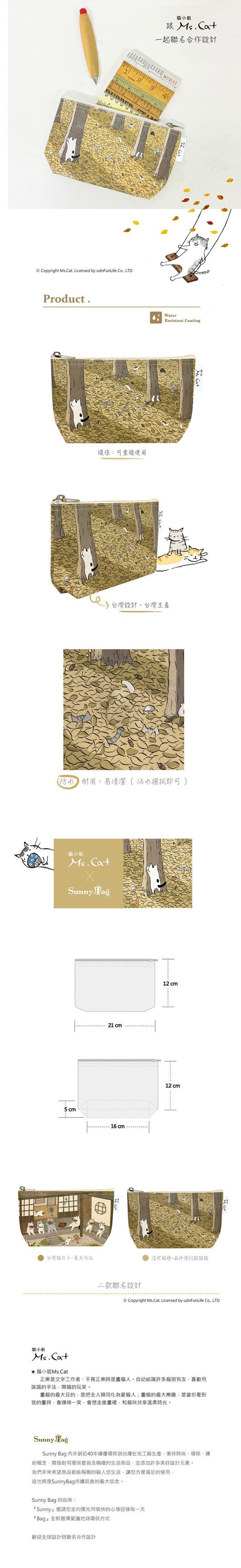Sunny Bag x 貓小姐Ms.Cat-化妝包_浮世貓繪-森林裡的躲貓貓