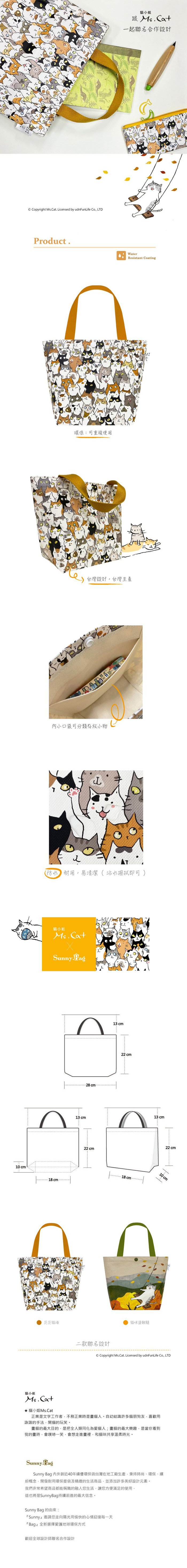 Sunny Bag x 貓小姐Ms.Cat-托特包_茫茫貓海