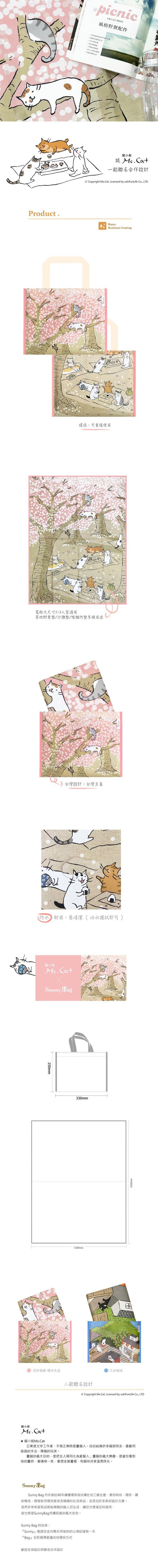 Sunny Bag x 貓小姐Ms.Cat-野餐墊_浮世貓繪-櫻木花道