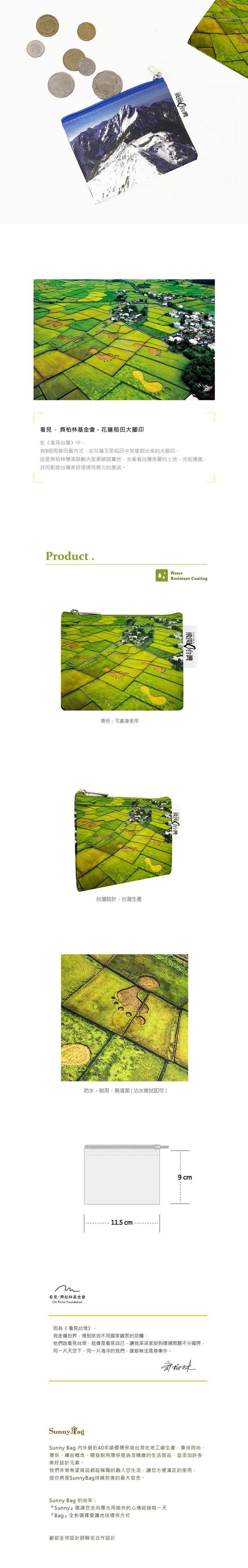 (複製)Sunny Bag|看見‧齊柏林基金會-零錢包-玉山主峰與北峰