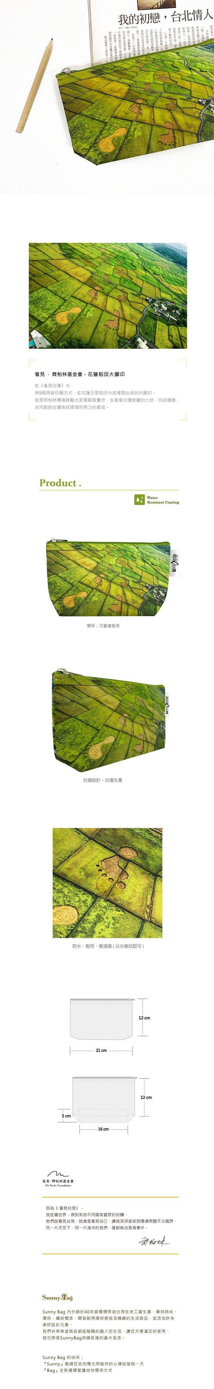 (複製)Sunny Bag|看見‧齊柏林基金會-化妝包-高雄港外的輪船