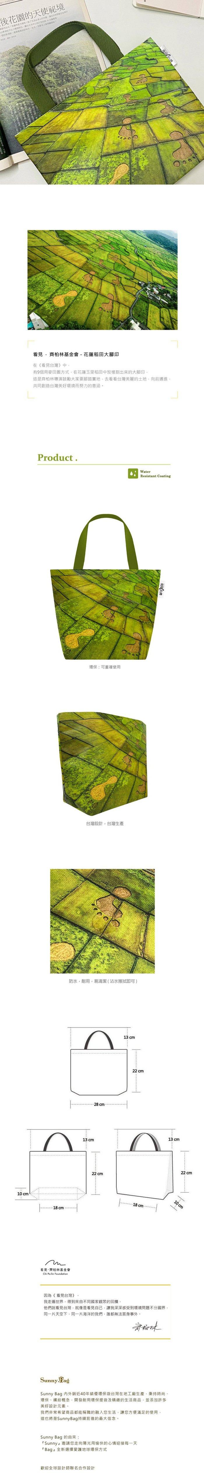 (複製)Sunny Bag 看見‧齊柏林基金會-托特包-七星潭