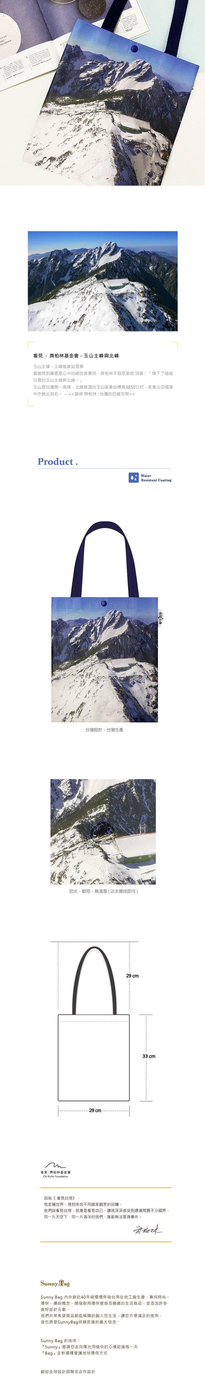 (複製)Sunny Bag|看見‧齊柏林基金會-托特包-花蓮稻田大腳印