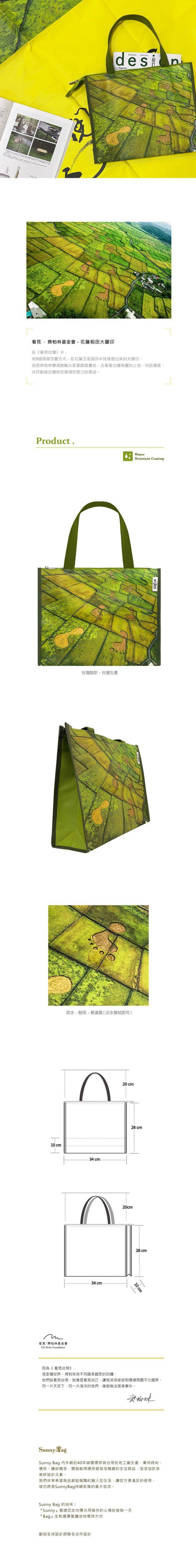 (複製)Sunny Bag|看見‧齊柏林基金會-橫式拉鍊提袋-聖稜線雪山、大霸尖山雪景