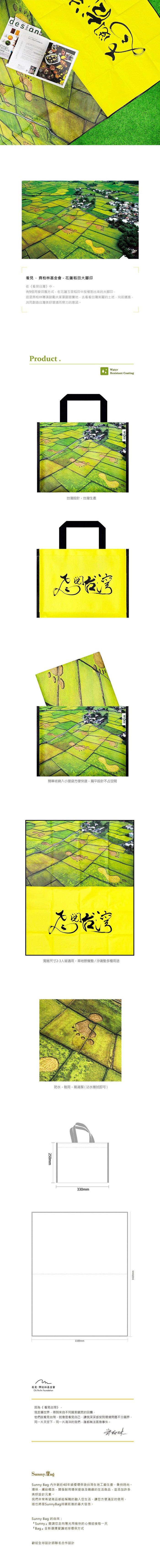 (複製)Sunny Bag|看見‧齊柏林基金會-橫式拉鍊提袋-花蓮稻田大腳印