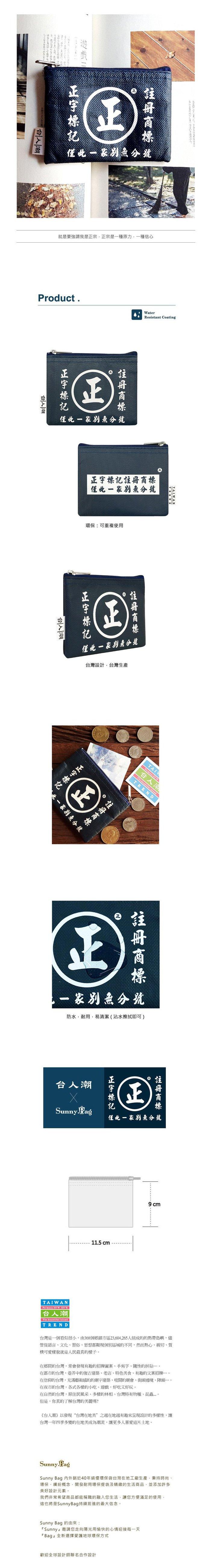 (複製)Sunny Bag 看見‧齊柏林基金會-零錢包-玉山主峰與北峰