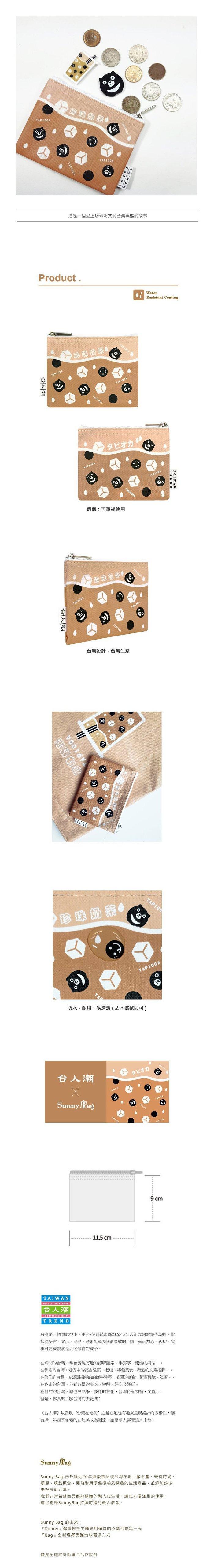 (複製)Sunny Bag 台人潮-零錢包-正字標記