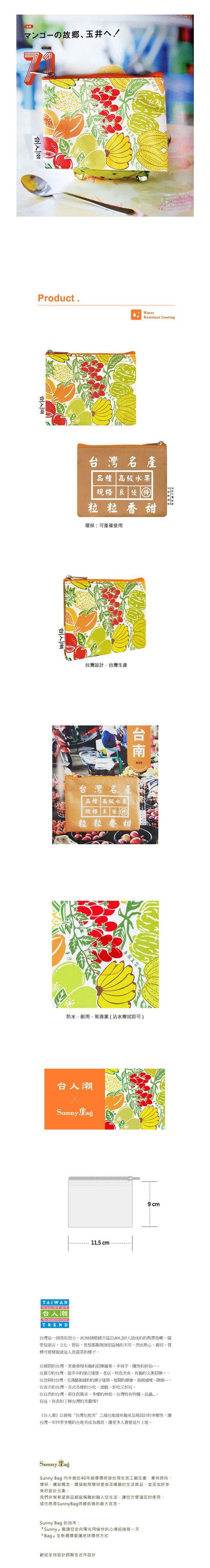 (複製)Sunny Bag 台人潮-零錢包-珍珠奶茶