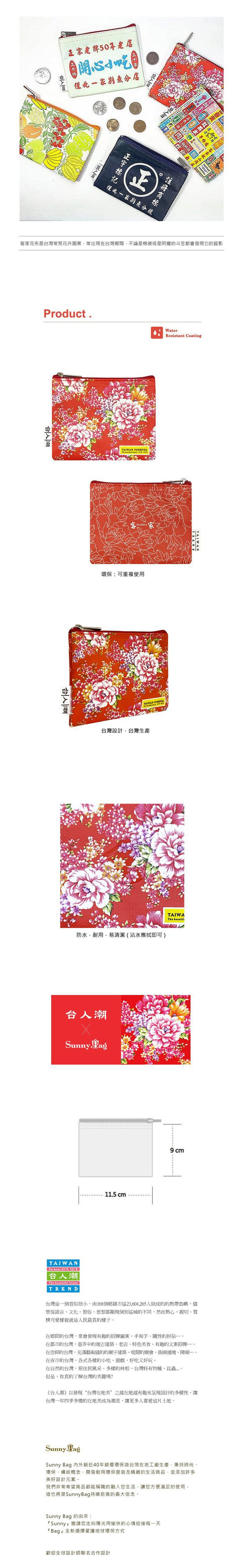 (複製)Sunny Bag|台人潮-零錢包-特選水果