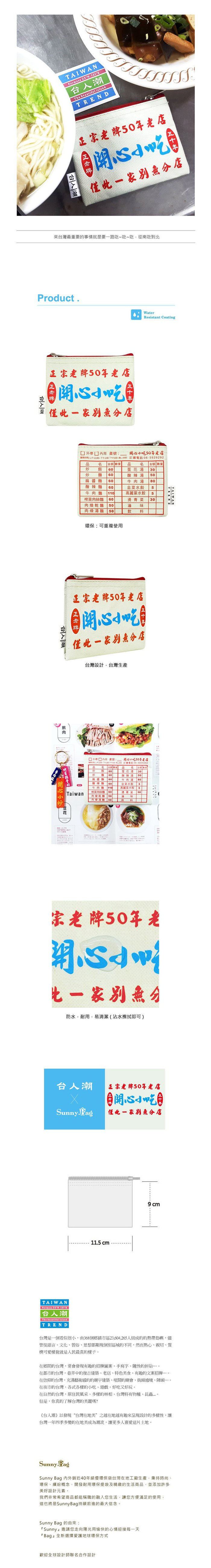 (複製)Sunny Bag|台人潮-零錢包-芷茄經典紅藍綠條紋(橫)