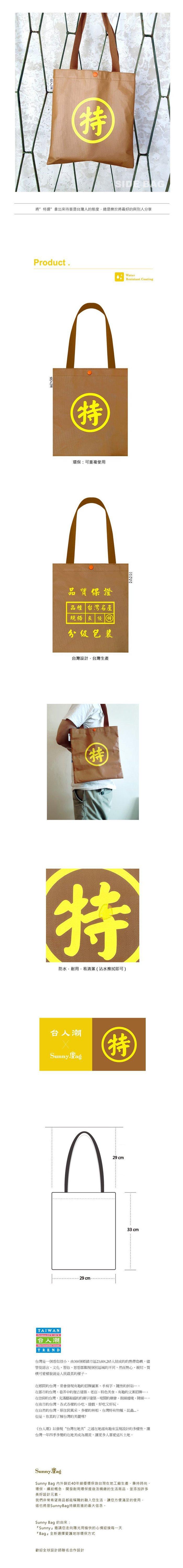 (複製)Sunny Bag|台人潮-文青包-正字標記