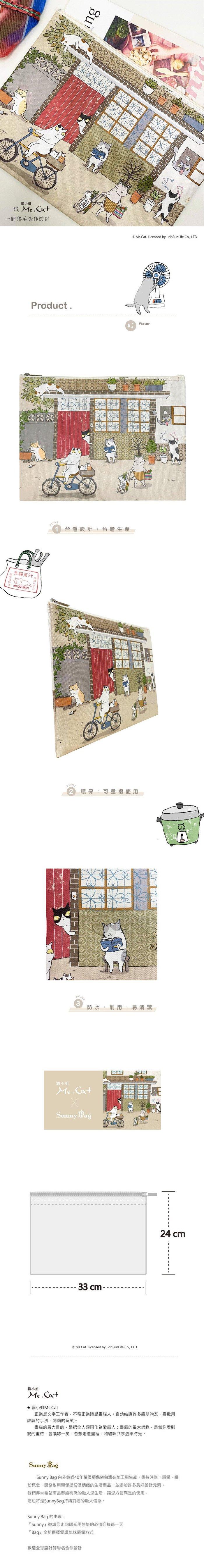 (複製)Sunny Bag 貓小姐Ms.Cat-化妝包_台灣貓日子-夏天吃瓜