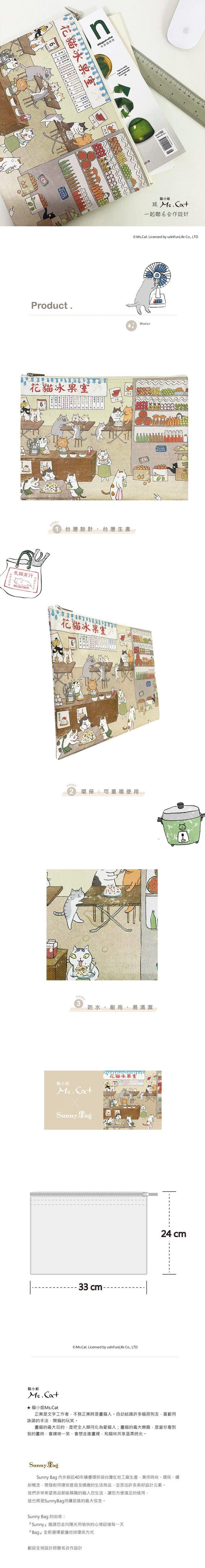(複製)Sunny Bag|貓小姐Ms.Cat-萬用收納袋(大)_貓日常
