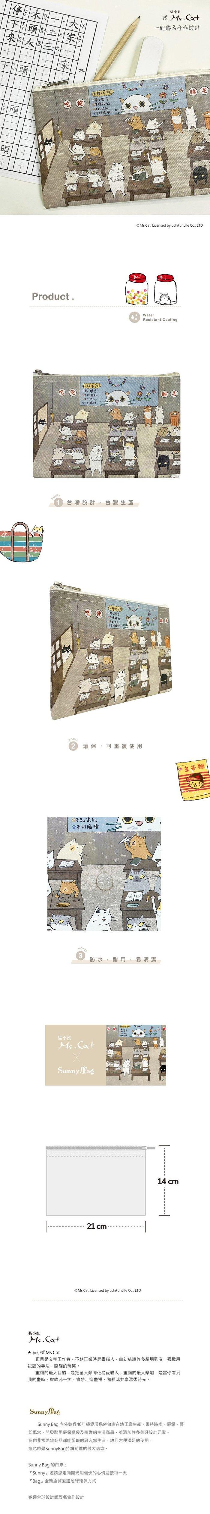 (複製)Sunny Bag 貓小姐Ms.Cat-萬用收納袋(大)_花貓冰果室