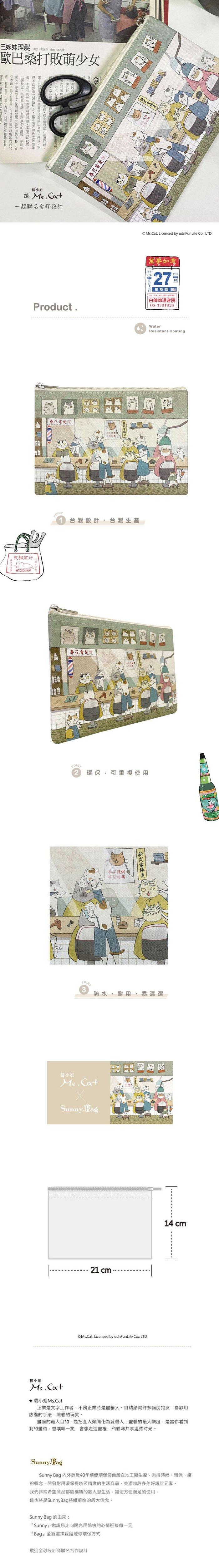 (複製)Sunny Bag 貓小姐Ms.Cat-萬用收納袋(中)_貓學堂
