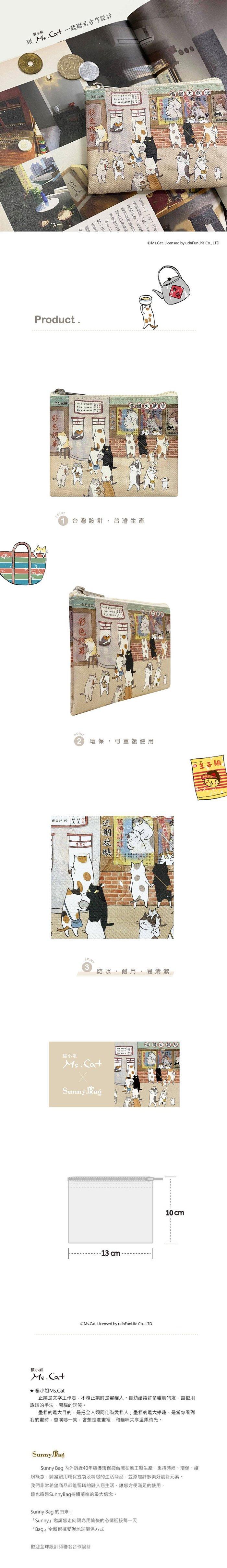 (複製)Sunny Bag|貓小姐Ms.Cat-萬用收納袋(中)_春花理髮院