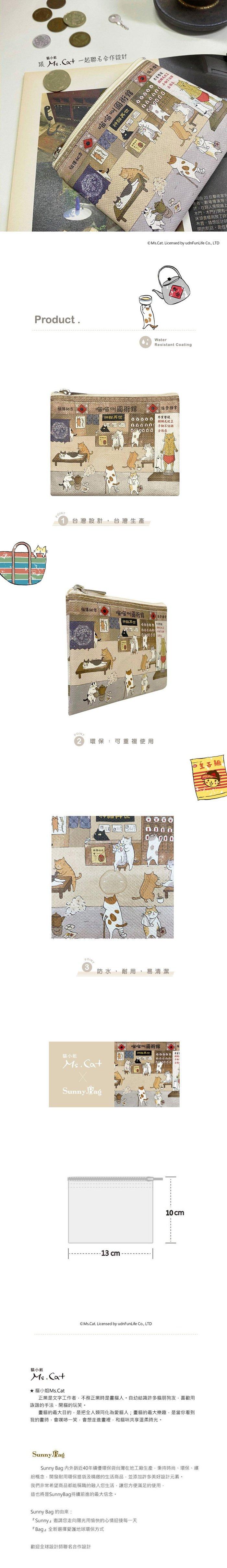 (複製)Sunny Bag|貓小姐Ms.Cat-萬用收納袋(小)_喵國大戲院