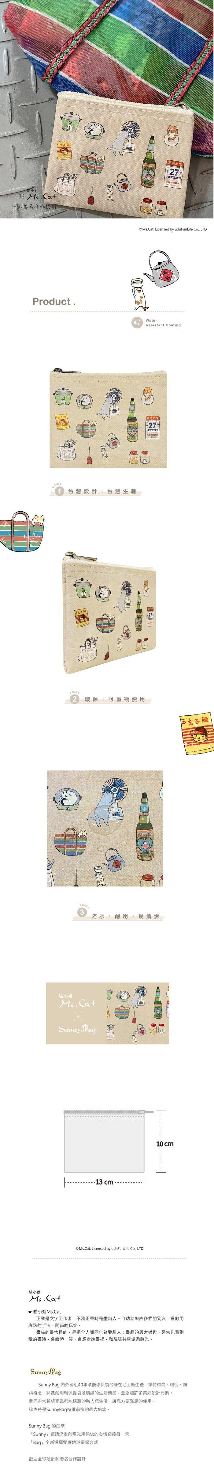 (複製)Sunny Bag|貓小姐Ms.Cat-萬用收納袋(小)_喵喵叫國術館