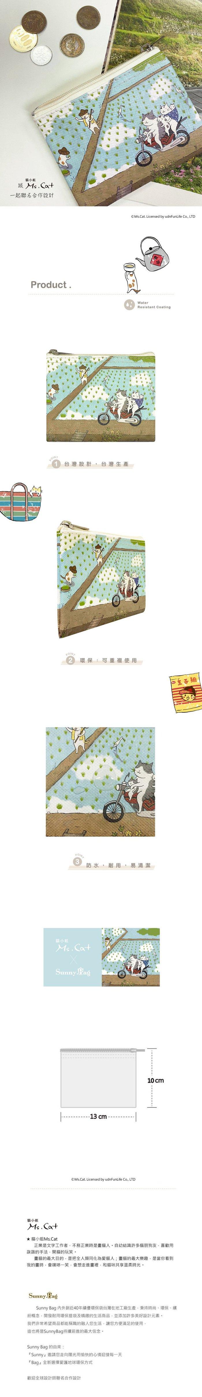 (複製)Sunny Bag|貓小姐Ms.Cat-萬用收納袋(小)_老東西