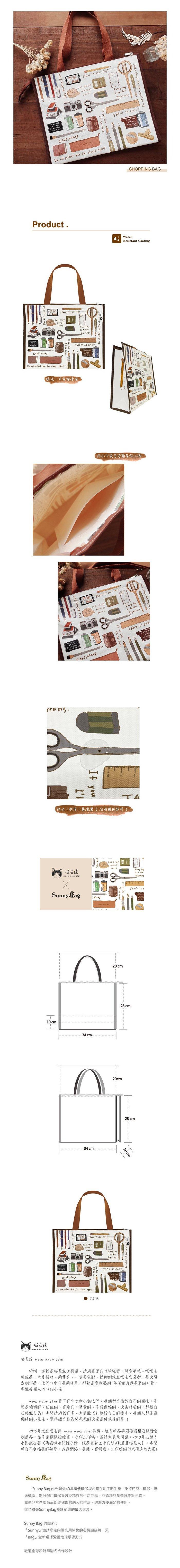 (複製)Sunny Bag|貓小姐Ms.Cat-萬用收納袋(小)_機車五貼