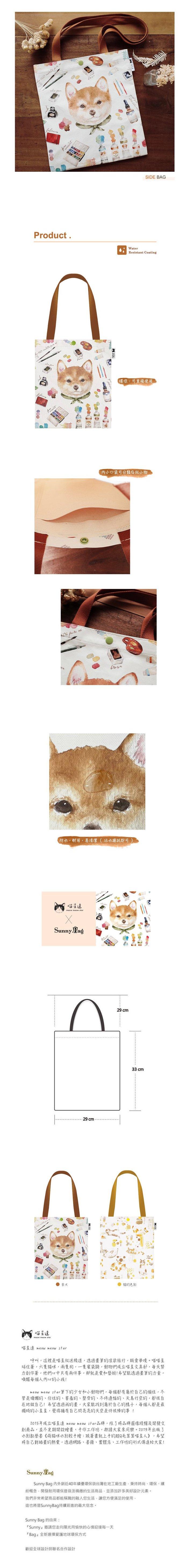 (複製)Sunny Bag|喵星達-文具病拉鍊購物袋