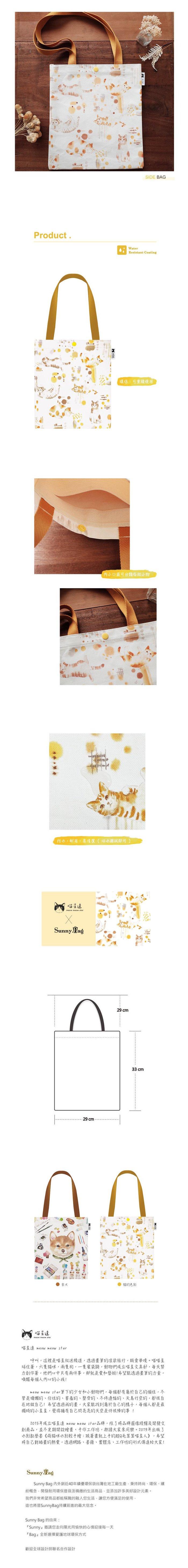 (複製)Sunny Bag 喵星達-柴犬肩背包
