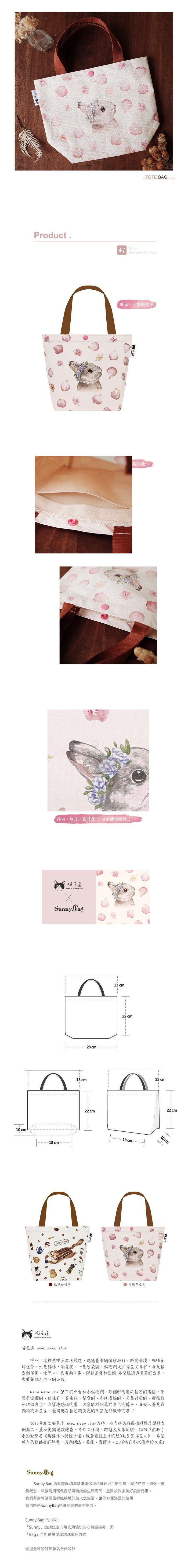 (複製)Sunny Bag|喵星達-貓的色彩肩背包