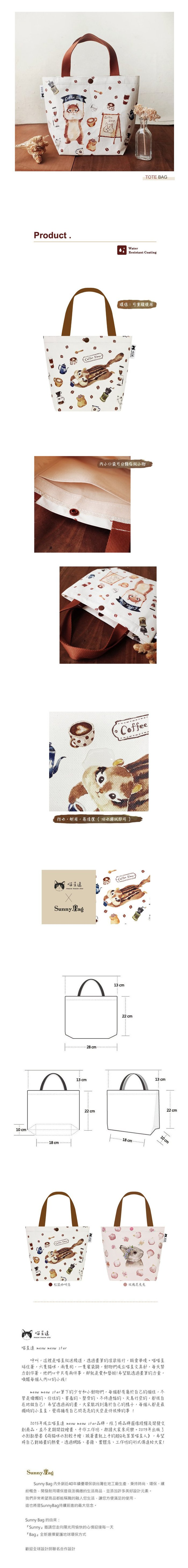 (複製)Sunny Bag|喵星達-玫瑰花兔兔托特包
