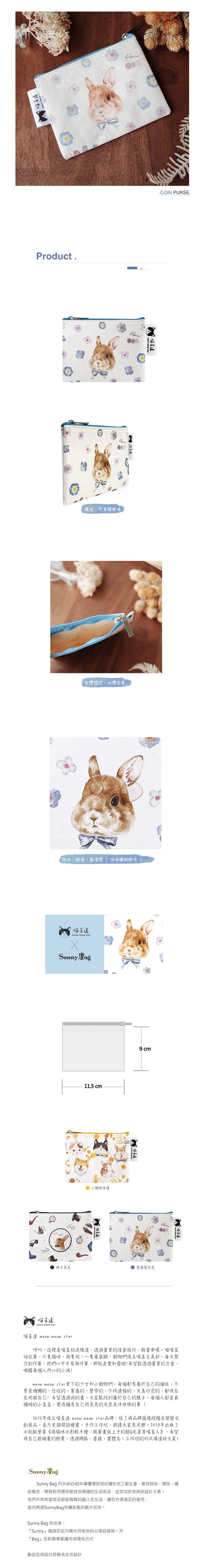 (複製)Sunny Bag 喵星達-兔兔暈染化妝包