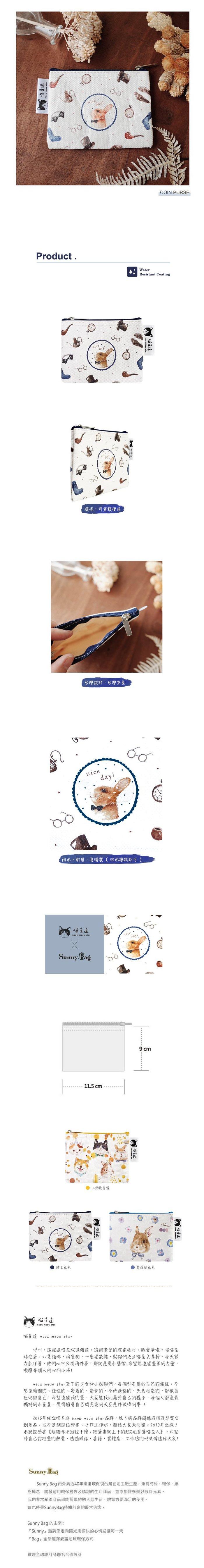 (複製)Sunny Bag|喵星達-紫羅蘭兔兔小零錢包