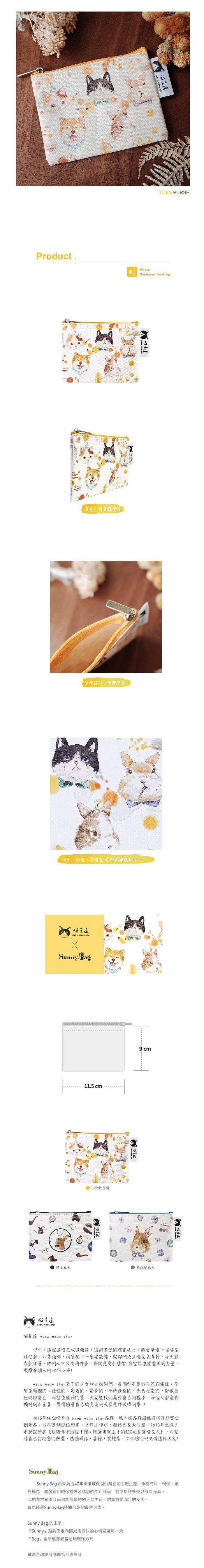 (複製)Sunny Bag|喵星達-紳士兔兔小零錢包