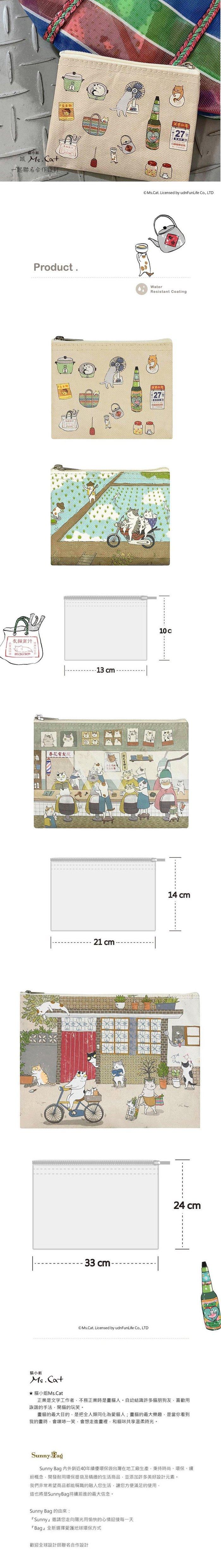 (複製)Sunny Bag|喵星達-動物肖像小零錢包