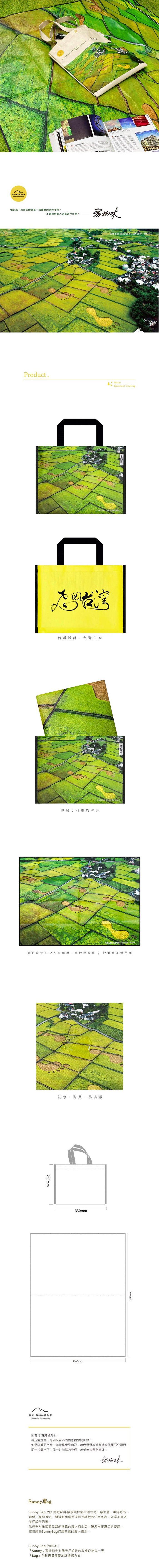 (複製)Sunny Bag|看見‧齊柏林基金會-野餐墊/休閒蓆-花蓮稻田大腳印
