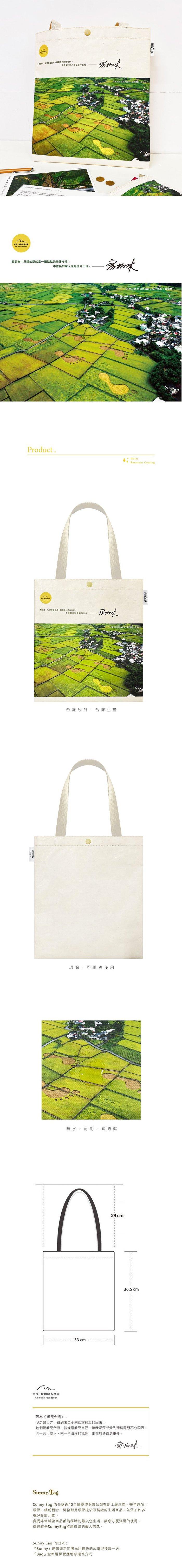 (複製)Sunny Bag|看見‧齊柏林基金會-文青包-花蓮稻田大腳印