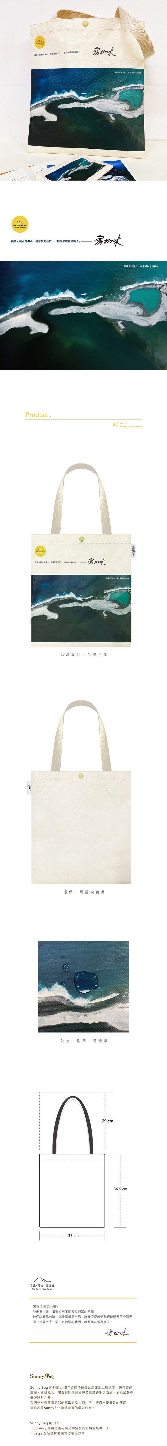 (複製)Sunny Bag 看見.齊柏林基金會-書袋/文青袋-花蓮稻田大腳印