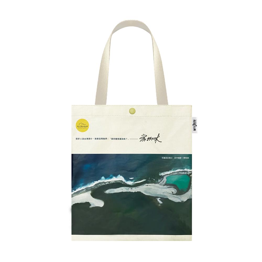 Sunny Bag|看見.齊柏林基金會-書袋/文青袋-花蓮溪出海口