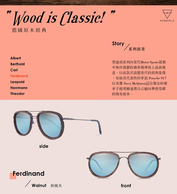 KERBHOLZ|原木太陽眼鏡 Ferdinand -核桃木/極致藍鏡片