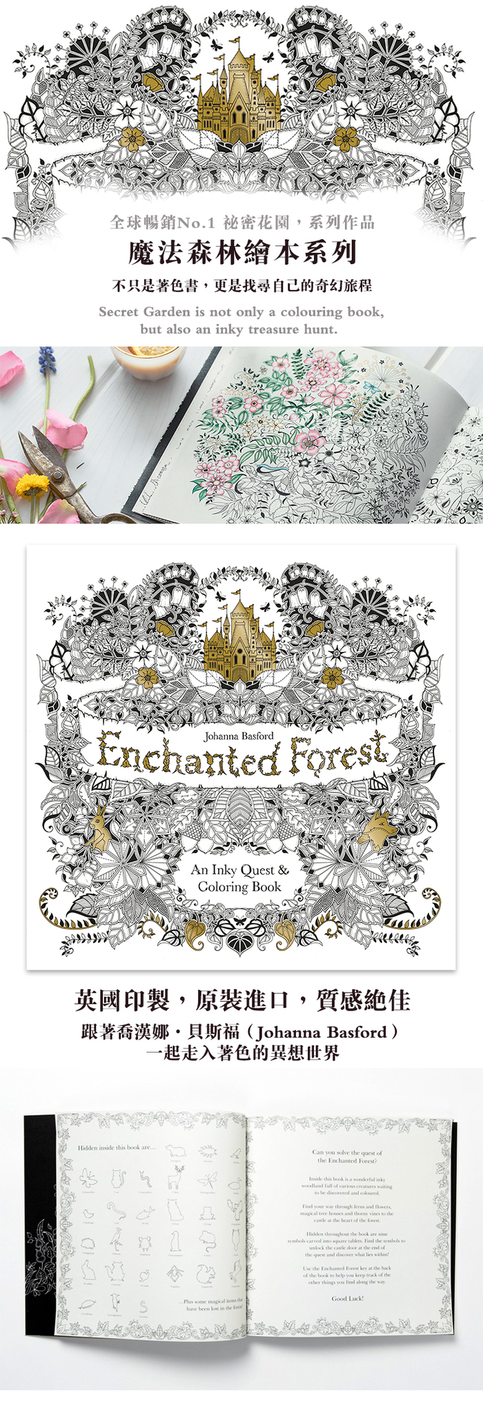 Laurence King|Enchanted Forest 魔法森林 - 奇幻之旅手繪本 (方形)