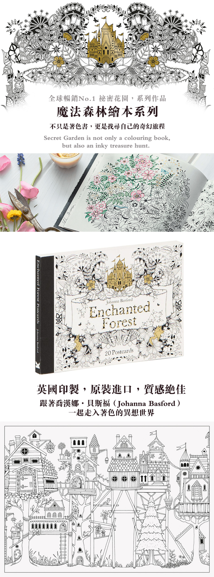 Laurence King|Enchanted Forest 魔法森林 - 手繪明信片組(20張)