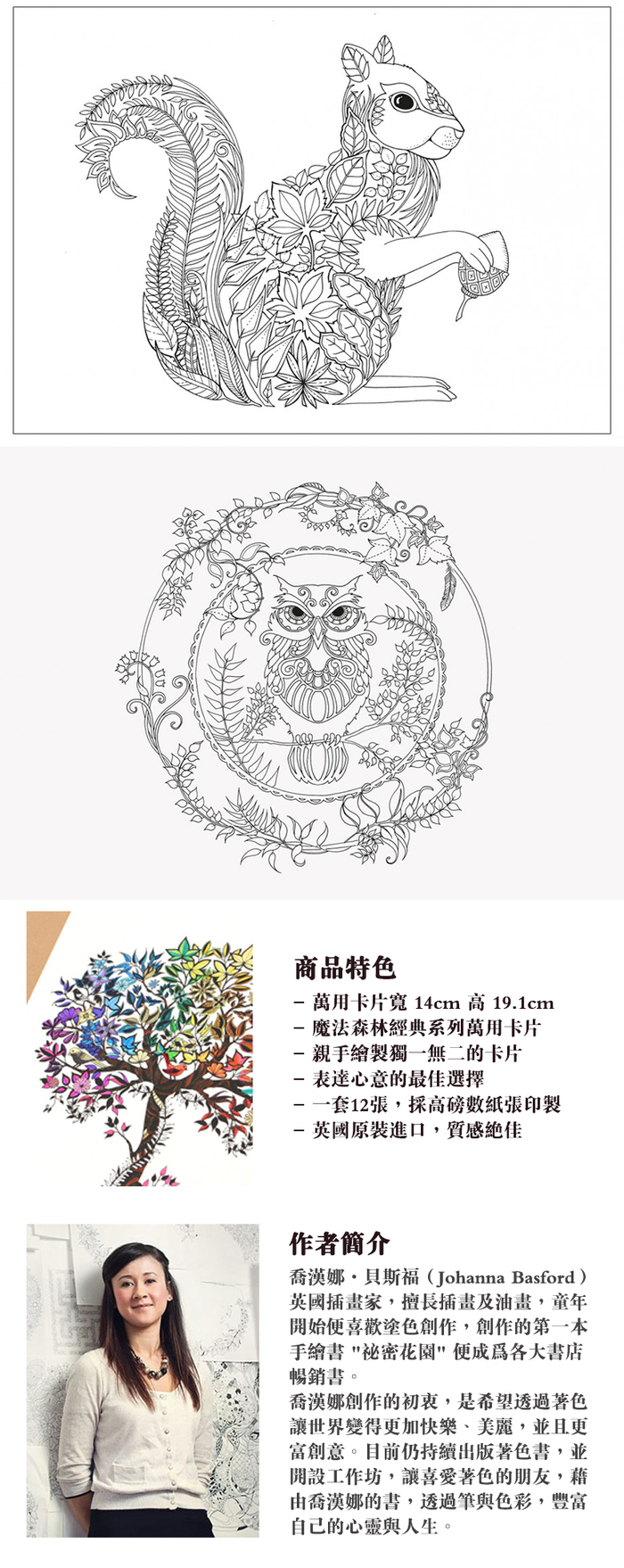 Laurence King Enchanted Forest 魔法森林 - 手繪明信片組(20張)