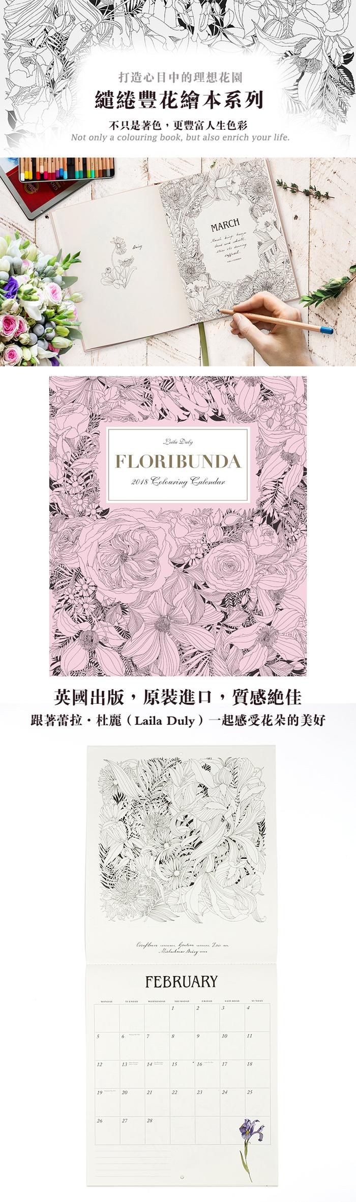 Laurence King|Floribunda 繾綣豐花 - 2018月曆手繪本