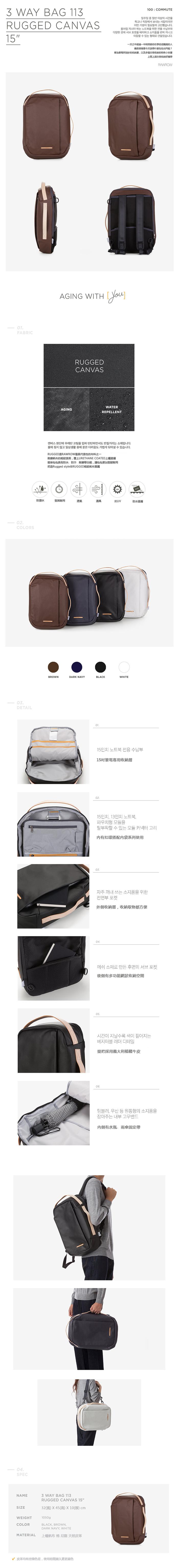 (複製)RAWROW|帆布系列-15吋三用時尚後背包(手提/後背/肩背)-墨黑-RBP113BK