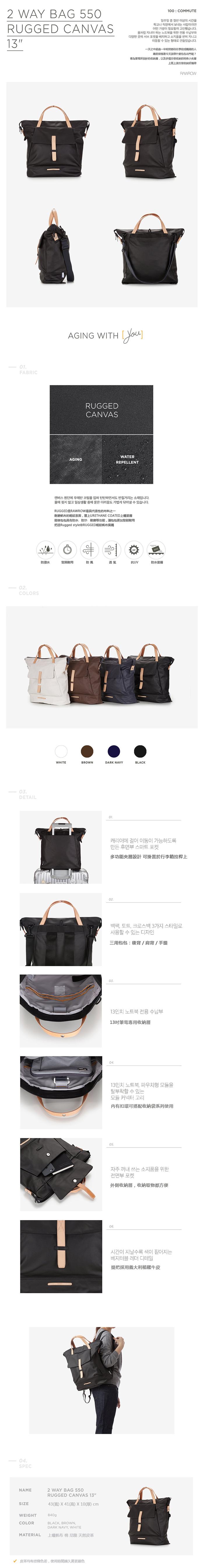 (複製)RAWROW|帆布系列-13吋極簡兩用後背包(後背/手提)-亮白-RBP522WH