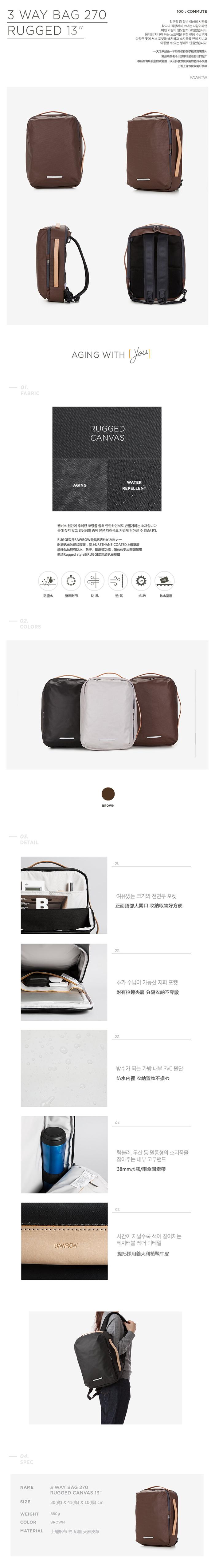 (複製)RAWROW|帆布系列-15吋三用經典後背包(後背/手提/肩背)-深棕-RBP170BR