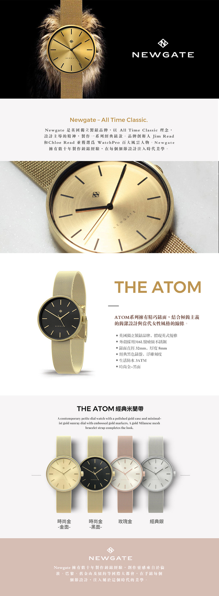 (複製)Newgate | ATOM-時尚金-金色錶面-不鏽鋼米蘭帶-32mm