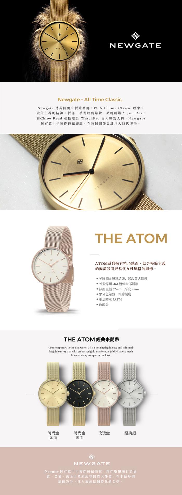 (複製)Newgate   ATOM-時尚金-金色錶面-不鏽鋼米蘭帶-32mm