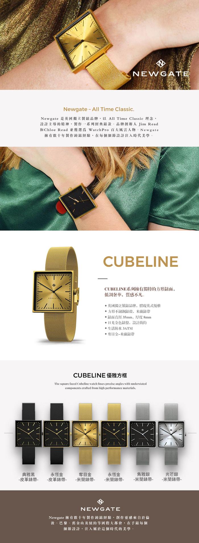 (複製)Newgate | CUBELINE-永恆金-義大利皮革錶帶-35mm